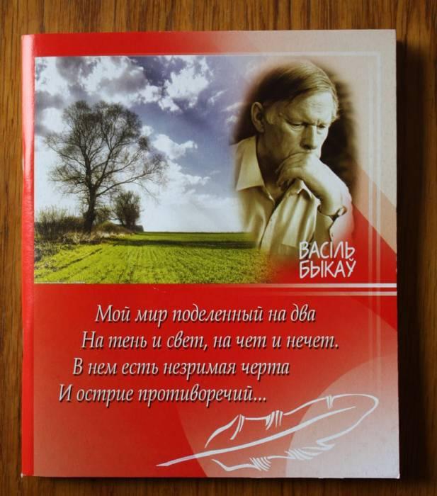 Тетрадь со стихотворением Василия Быкова на обложке. Фото pjqq999.com