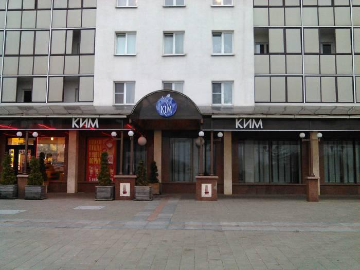 магазин КИМ