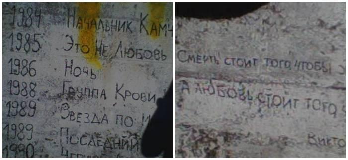 """Фрагменты """"Стены Цоя"""", 2007 год. Фото из личного архива"""