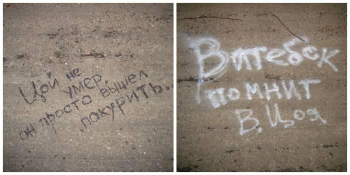 """Фрагменты """"Стены Цоя"""" в 2011 году. Коллаж автора"""
