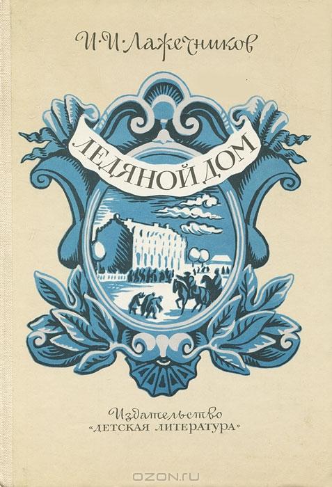"""Роман """"Ледяной дом"""" - одно из самых известных произведений писателя. Фото biblus.ru"""