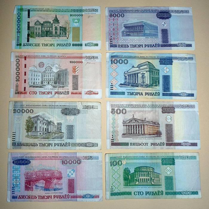 деноминация, беларусь, старые деньги