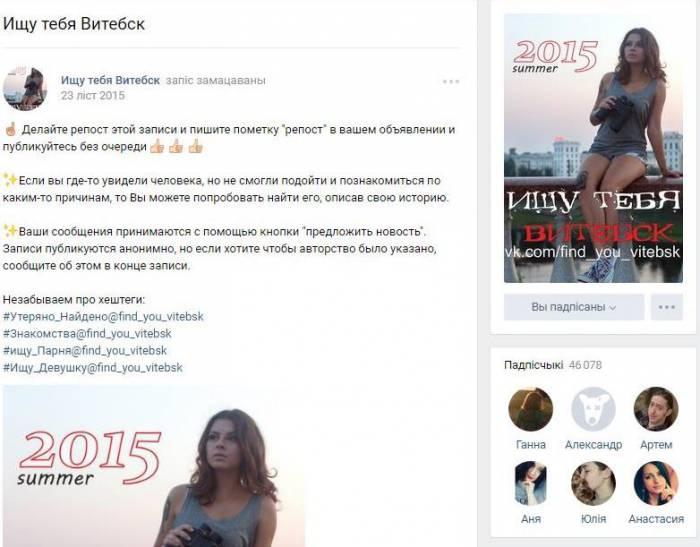 Знакомства газета витебск знакомства в павлове нижегородской области