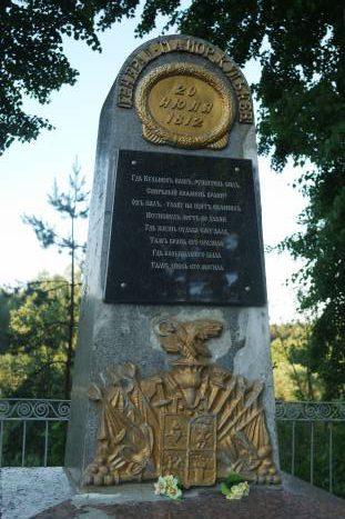 могила Якова Кульнева, война 1812 года, полоцк