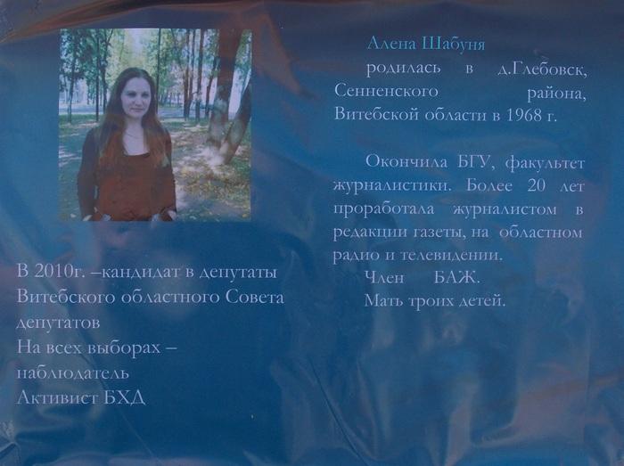Шабуня, Витебск, оппозиция