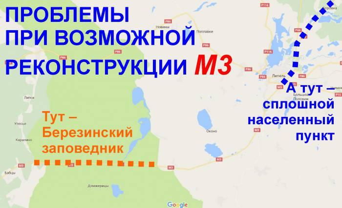 Автобан на Витебск- 02 - проблемы на М3