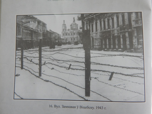 улица замковая, витебск, оккупация