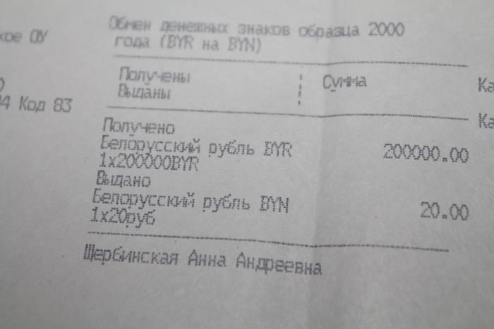 квитанция, деноминация, беларусбанк
