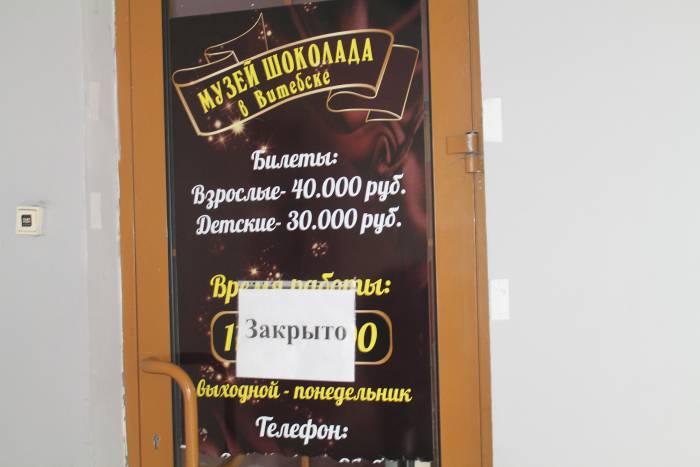 шоколад, витебск, музей шоколада