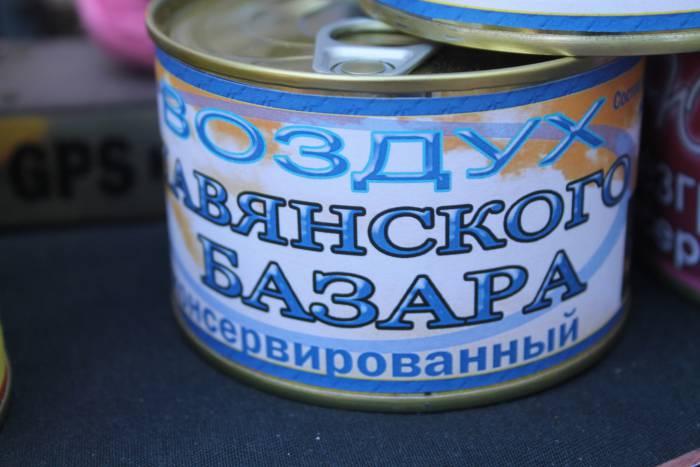 славянка, фестиваль, воздух