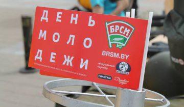 брсм, день молодежи, витебск, фестиваль