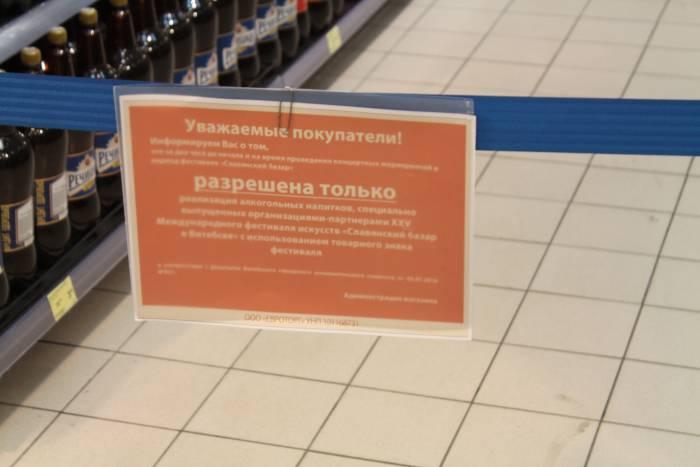 алкоголь, славянка, витебск