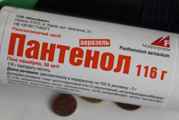 пантенол, солнце, украина
