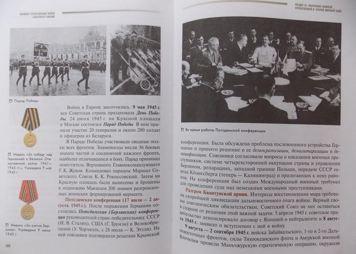 война, учебник, Корженевский