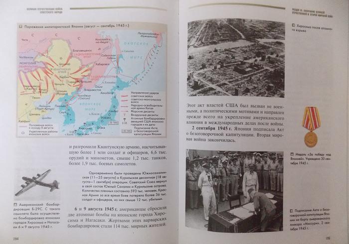 война, учебник, Япония, Корженевский