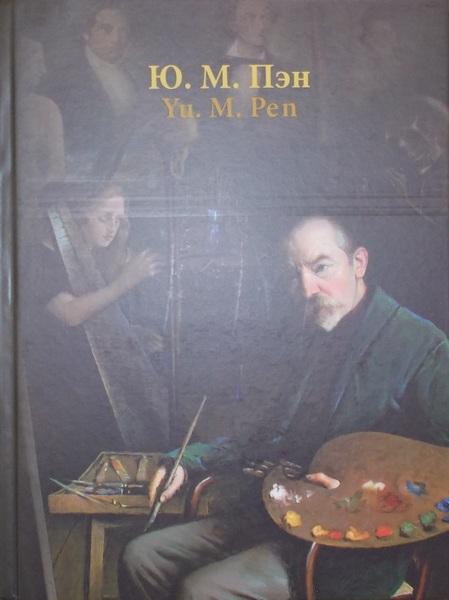 Пэн, Витебск, живопись, обложка, Корженевский