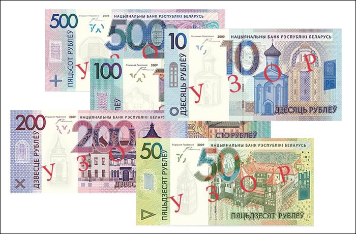 Беларусь, деноминация, астрология, Корженевский
