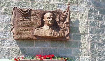 Мемориальная доска в честь И. Баграмяна. Фото: Аля Покровская