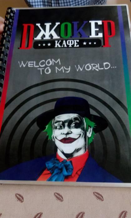 меню, Джокер