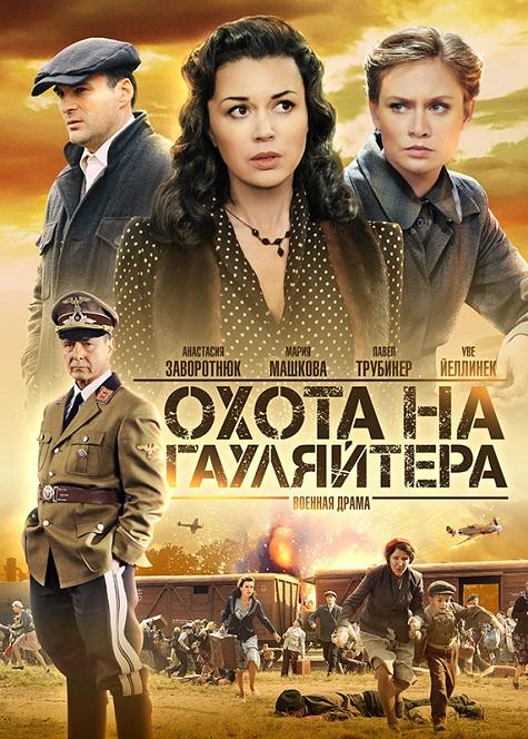 Источник filmida.ru