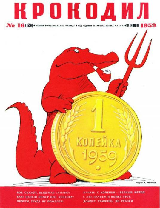 журнал Крокодил