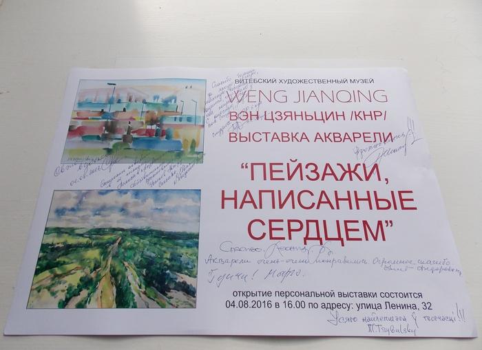 Вэн, Цзяньцин, акварель, Витебск, пейзаж