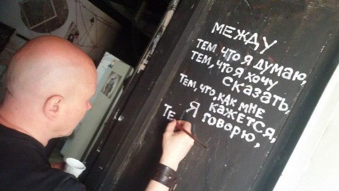 Вышка, творчество, Витебск, Корженевский
