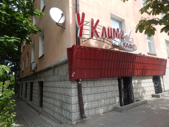 бар, витебсск