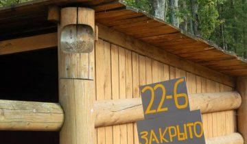 зоопарк в Билево