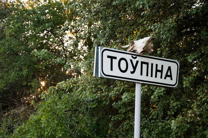 Черный юмор от жителей деревни Толпино. Фото Анастасии Вереск