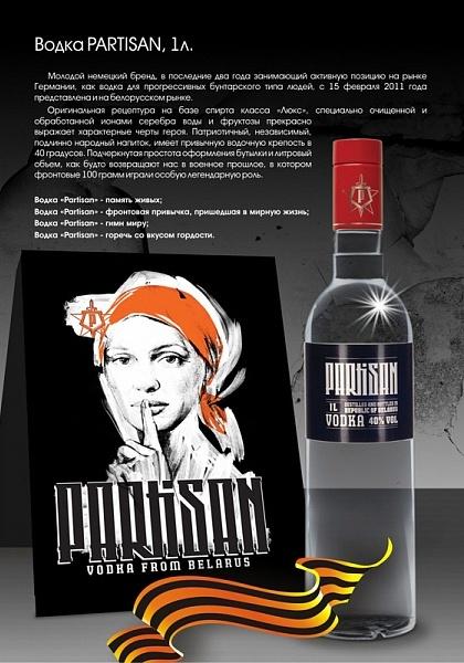 Partisan, водка, Корженевский, партизан