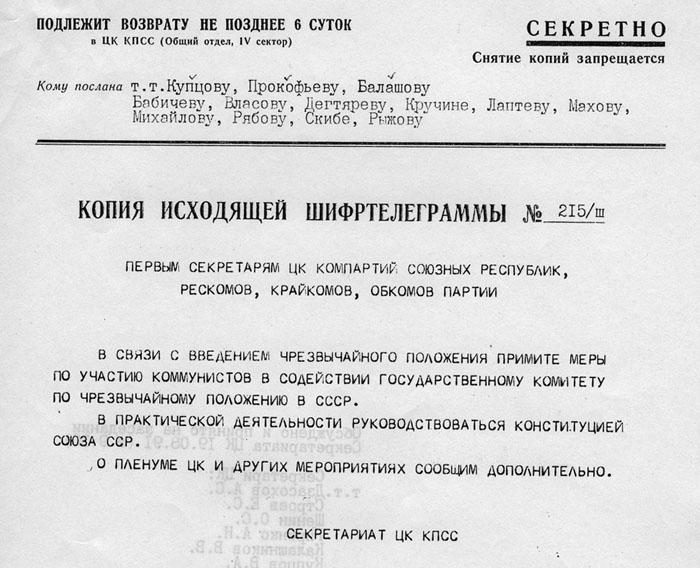 ГКЧП документ