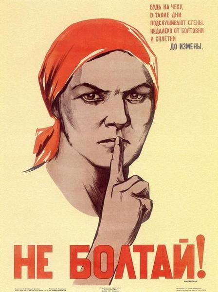 1941, Ватолина, Денисов, плакат, Корженевский