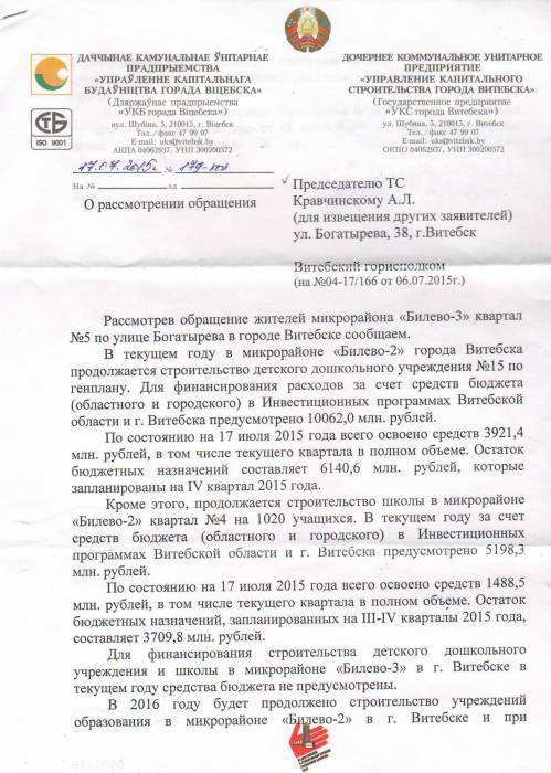 Документ из Управления капитального строительства города Витебска
