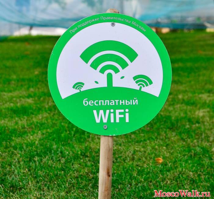 Карта мест с бесплатным Wi-Fi в Витебске