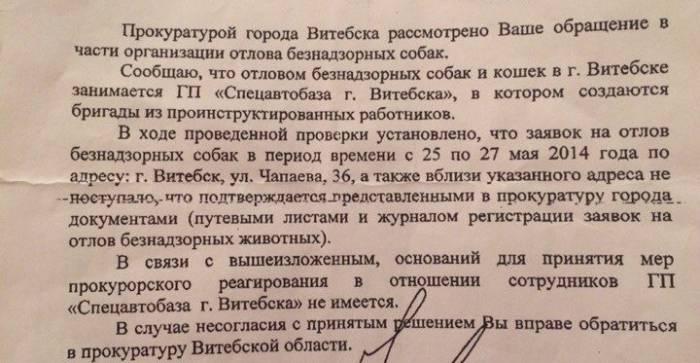 После первого заявления Татьяны сотрудники спецавтобазы и вовсе отрицали, что выезжали в район Чапаева в тот день