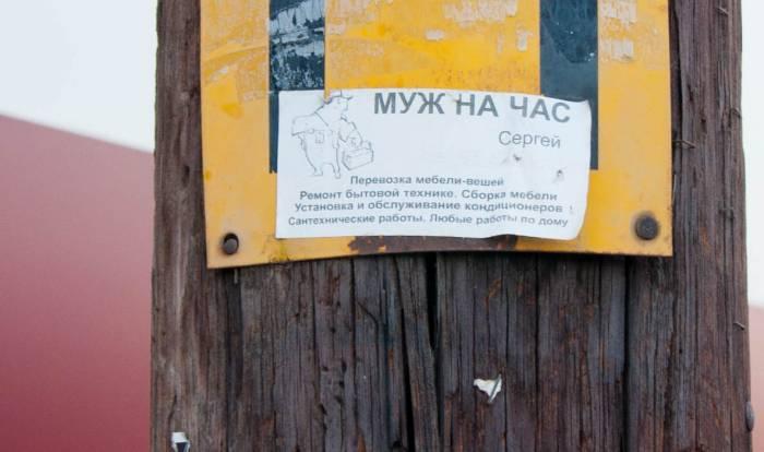 Муж на час по имени Сергей обитает на Кипре. Фото Анастасии Вереск