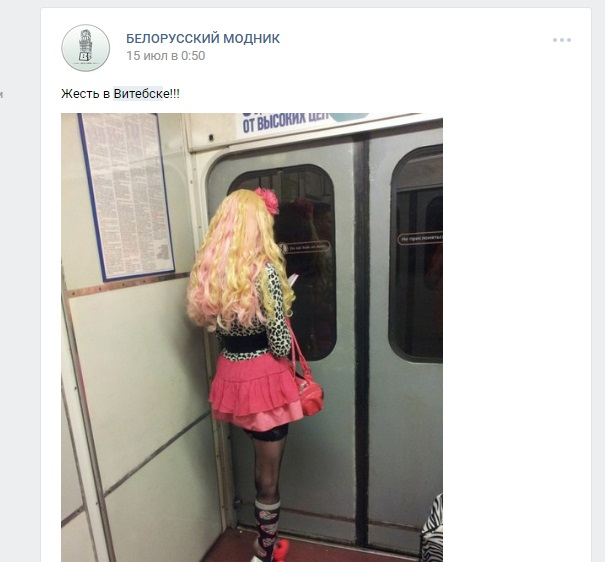 витебский модник