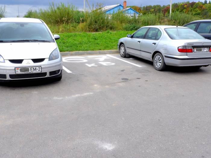 Проблема парковки