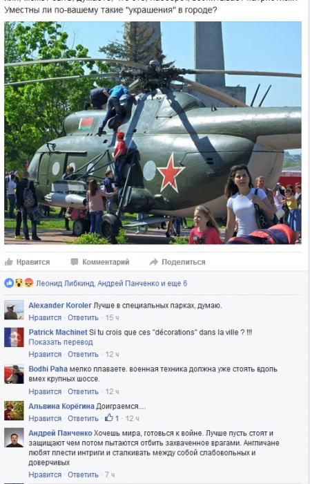 И еще несколько мнений из социальной сети Facebook
