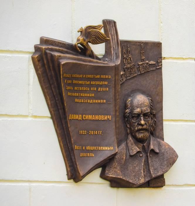 мемориальная доска Давиду Симановичу