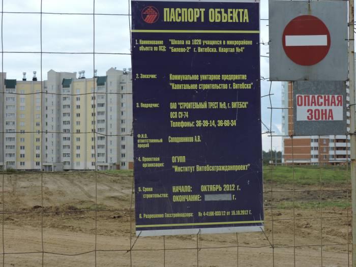 билево, витебск, школа, стройка
