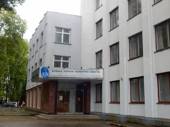 ким, Витебск