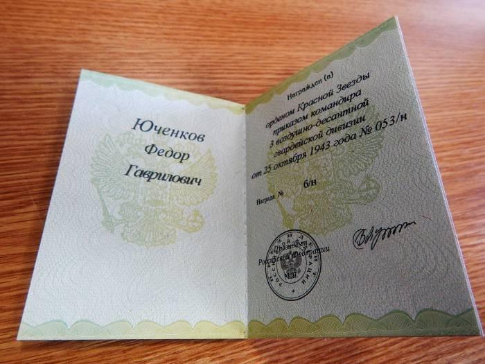 орденская книжка, федор юченков