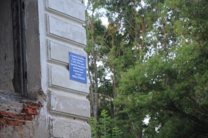 Памятная табличка с информацией о том, что в имении пана Святского работал Янка Купала. Фото Анастасии Вереск
