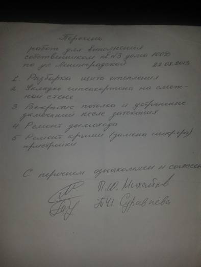 документы, витебск, суд