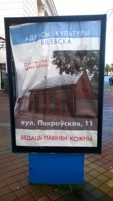 реклама белорусская