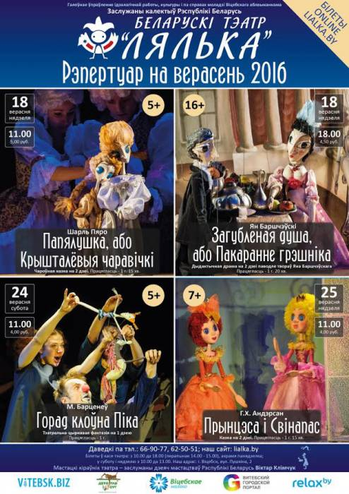 афиша, лялька