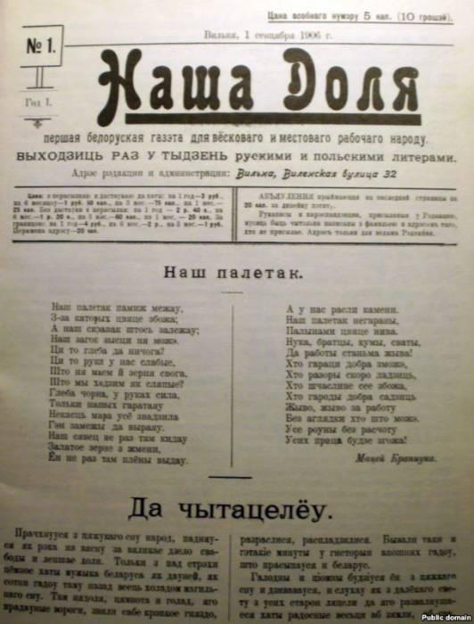 """Первый номер газеты """"Наша доля"""". Фото novychas.by"""