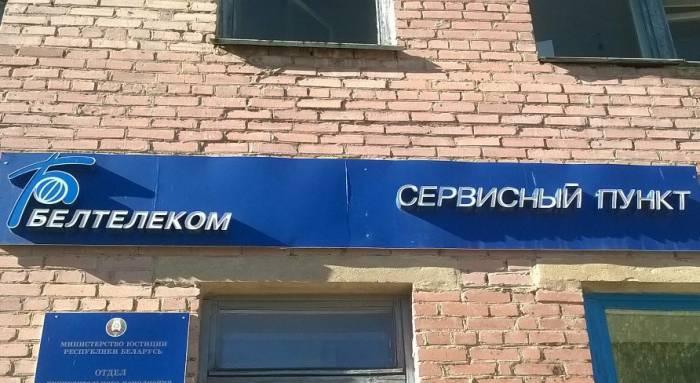 """Сервисный центр """"Белтелеком"""". Фото Анастасии Вереск"""